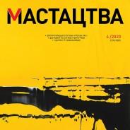 Featured in Art Magazine 'Mastactva'